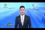 中央第六生态环境保护督察组转交青海第33批群众信访举报材料1件