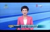 节目预告:首届国家公园论坛明天开幕 青海卫视 青海长云网直播
