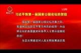 习近平致第一届国家公园论坛的贺信