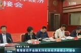 青海省召开金融支持实体经济政银企对接会