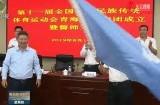 第十一届全国民族运动会青海省代表团成立