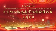 """中共黄南州委""""不忘初心跟党走,牢记使命再出发""""主题党日"""