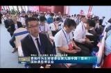 青海作為主賓省參加第九屆中國(貴州)國際酒類博覽會