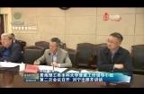 青海理工類本科大學籌建工作領導小組第二次會議召開 劉寧出席并講話