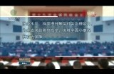 第十九次全省民政會議召開 王建軍提出工作要求 劉寧講話