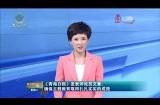 《青海日報》發表評論員文章:確保主題教育取得扎扎實實的成效
