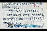 宽卓太:全心为教育 深情寄故乡