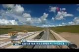 我省公路 铁路 仄易远航总里程到达23.02万千米