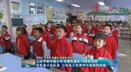 习近平致中国少年先锋队建队70周年贺信在我省少先队员  少先队工作者中引发热烈反响