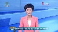 西部12省区市在重庆签署协议 共建西部陆海新通道