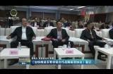《加快推进苏青供销合作战略框架协议》签订