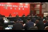 """中央扫黑除恶第18督导组""""回头看""""青海省工作汇报会在西宁召开"""