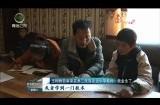 """【脱贫攻坚""""清零""""倒计时】曲麻莱:党员进村入户解民忧 结对帮扶助脱贫"""