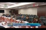 省政协社会和法制委员会召开分党组会议暨全体委员会议