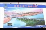 劉寧在民和調研時強調 強化區域交流合作 推進蘭西城市群建設