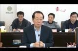 省人大常委會召開省十三屆人大四次會議籌備工作第二次會議