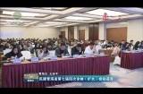民建青海省第七屆四次全體(擴大)會議召開