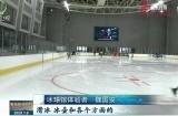 """西寧市兩大""""冰館""""正式開放"""
