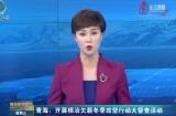 青海:開展根治欠薪冬季攻堅行動大督查活動
