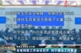 全省財政工作會議召開 劉寧提出工作要求