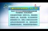 王建军主持省委召开常委会(扩大)会议