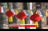 【我们的节日·春节】驻村干部的年夜饭