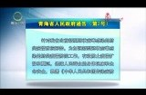 青海省人民政府通告(第2号)