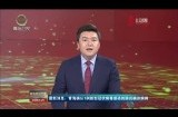 最新消息:青海确认1例新型冠状病毒感染的肺炎确诊病例