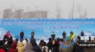 百萬市民上冰雪主題系列活動啟動