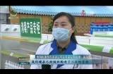 戰疫情 青海在行動 青海省藥品零售商積極調運防控藥品