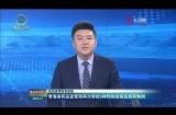 防控疫情信息速遞 青海省藥品監管局再次審批5種預防疫病民族藥制劑