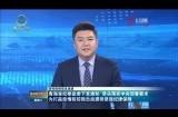 防控疫情信息速遞 青海省紀委監委下發通知 堅決落實中央部署要求 為打贏疫情防控阻擊戰提供堅強紀律保障