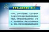 青海省人民政府通告(第6號)