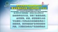 省政府常務會議暨省疫情防控處置工作指揮部第八次會議召開