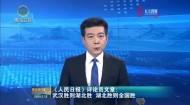 《人民日報》評論員文章:武漢勝則湖北勝 湖北勝則全國勝