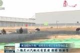 【复工复产进行时】 海东河湟新区九大项目集中开工