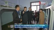 刘宁在西宁市大通县调研督导春季开学工作时强调 用心用情用力持续做好疫情防控和教育教学工作