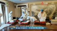 青海省支援湖北人员检测结果全部正常