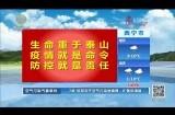 2020-04-20《天气预报 》