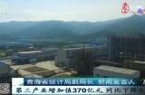 2020-04-23《青海新闻联播》