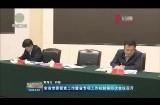 全省党委督查工作暨省专项工作机制第四次会议召开