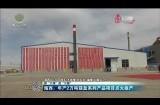 海西:年产2万吨镁盐系列产品项目点火投产