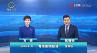 青海新聞聯播 20200614