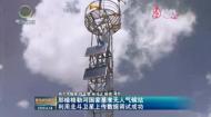 那棱格勒河國家基準無人氣候站利用北斗衛星上傳數據調試成功