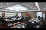 省十三屆人大常委會黨組會議暨主任會議召開