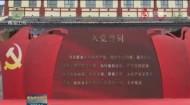 """海北州""""廉政文化宣傳月""""活動正式啟動"""
