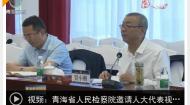 青海省人民檢察院邀請人大代表視察公益訴訟檢察工作