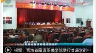 青海省藏語系佛學院舉行首屆學銜班學銜授予儀式暨畢業典禮