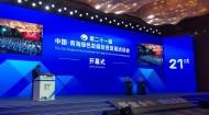 第21届中国青海绿色发展投资贸易洽谈会开幕式