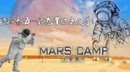 探秘青海——我想带你去火星!